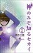 The World God Only Knows 2