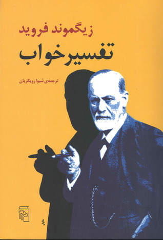 تفسیر خواب by Sigmund Freud