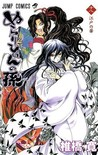 ぬらりひょんの孫 18 [Nurarihyon No Mago] (Nura: Rise of the Yokai Clan, #18)