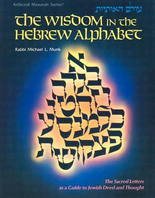 The Wisdom in the Hebrew Alphabet by Michael L. Munk