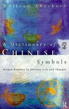 Dictionary of Chinese Symbols: Hidden Symbols in Chinese Life and Thought (Routledge Dictionaries)