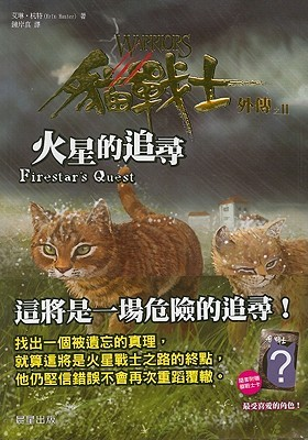 Warriors: Firestar's Quest