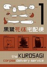 The Kurosagi Corpse Delivery Service 1 (The Kurosagi Corpse Delivery Service, #1)