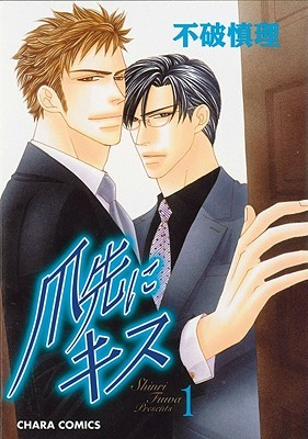 A Gentleman's Kiss Volume 1 by Shinri Fuwa