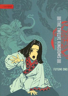 The Twelve Kingdoms: Sea of Wind (The Twelve Kingdoms, #2)