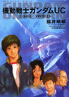 Day of the Unicorn (Part 1) (Gundam Unicorn, #1)