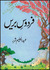 Firdaus-e-Bareen by Abdul Haleem Sharar