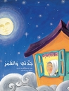 Grandma and the Moon جدتي والقمر