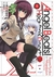 Angel Beats! Heaven's Door, Vol. 1 (Angel Beats!, #1)