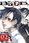 Blood+, Vol. 02 (Blood+, #2)