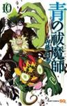 Blue Exorcist, Vol. 10