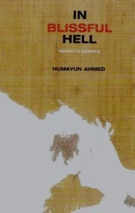 In Blissful Hell by Humayun Ahmed