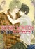 SUPER LOVERS 第3巻 (Super Lovers, #3)