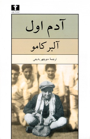 آدم اول by Albert Camus