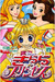 Kilala Princess, Vol. 04