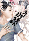 Deadman Wonderland Volume 13 (Deadman Wonderland, #13)