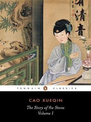 The Story of the Stone, Vol. 1 by Cao Xueqin