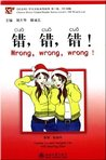 Chinese Breeze Graded Reader Series: Level 1: 300 Word Level: 错, 错, 错!: Cuò, cuò, cuò!: Wrong, Wrong, Wrong!