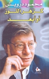 كزهر اللوز أو أبعد by Mahmoud Darwish