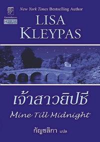 เจ้าสาวยิปซี / Mine Till Midnight (The Hathaways, #1)