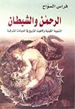 الرحمن والشيطان