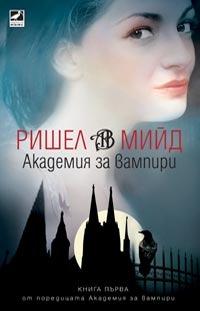 Академия за вампири (Книга #1)