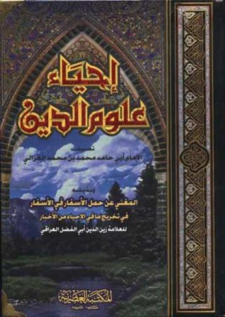 كتاب احياء علوم الدين ابو حامد الغزالي
