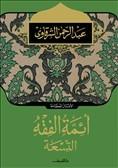 أئمة الفقه التسعة by عبد الرحمن الشرقاوي