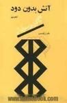 آتش بدون دود کتاب اول: گالان و سولماز