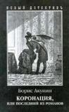Коронация, или Последний из романов (Erast Fandorin Mysteries, #7)