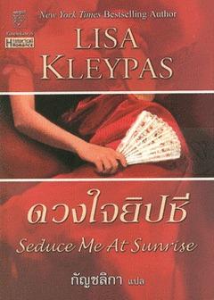 ดวงใจยิปซี / Seduce Me At Sunrise (The Hathaways, #2)