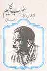 Zarb-e-Kaleem