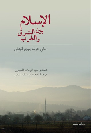 الإسلام الشرق والغرب
