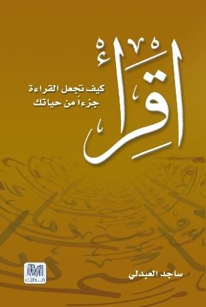 كتاب اقرأ ساجد العبدلي pdf