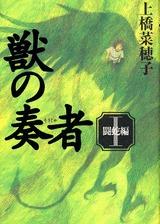 獣の奏者 1 闘蛇編 (Musician to the Beasts, #1)