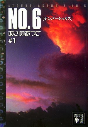 No.6, Volume 1