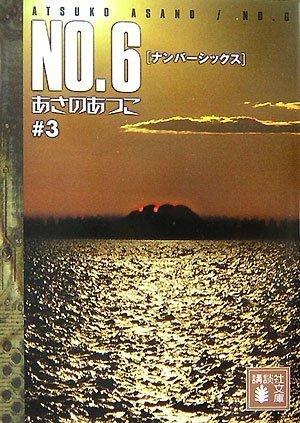 No.6, Volume 3