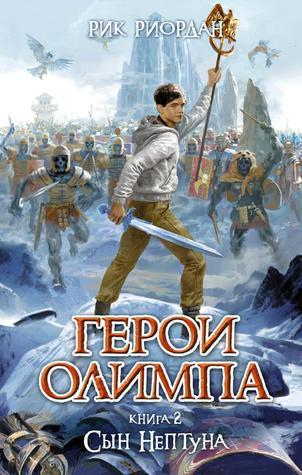 Герои Олимпа Книга 2 Сын Нептуна