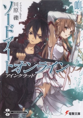 ソードアート・オンライン1: アインクラッド [Sōdo āto onrain 1: Ainkuraddo] (Sword Art Online, #1)
