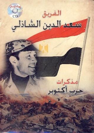 كتاب حرب اكتوبر سعد الدين الشاذلي pdf