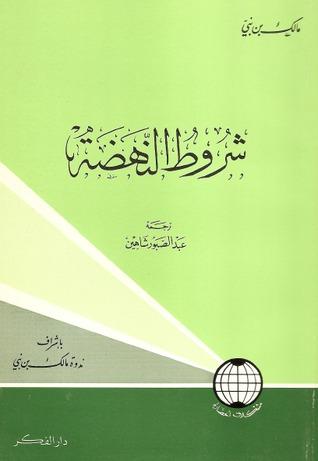 شروط النهضة by Malek Bennabi