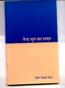 Tej duph ka safar by Vipin Behari Goyal