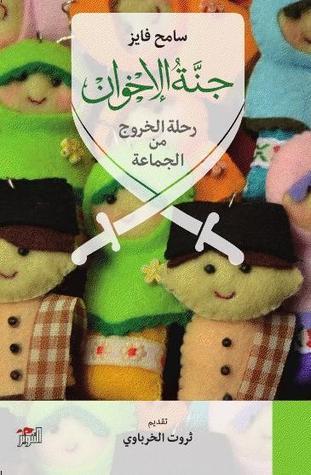كتاب جنة الإخوان رحلة الخروج من الجماعة لـ سامح فايز pdf