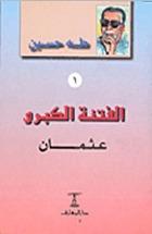 الفتنة الكبرى- عثمان #1