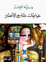 رواية غراميات شارع الأعشى pdf – بدرية البشر