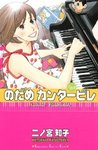 Nodame Cantabile, Vol. 23 by Tomoko Ninomiya