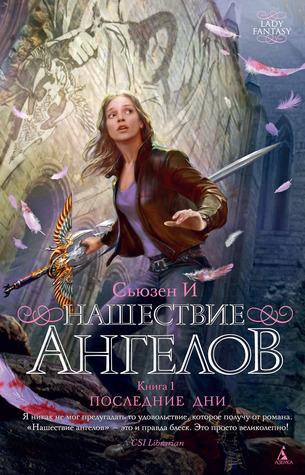 Нашествие Ангелов (Последние дни #1)