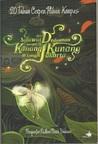Dari Salawat Dedaunan sampai Kunang-kunang di Langit Jakarta