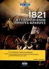 1821 - Η γέννηση ενός έθνους-κράτους | Γ' τόμος: Ο αγώνας των Ελλήνων: Πολιτικές επιλογές και στρατιωτικές επιχειρήσεις