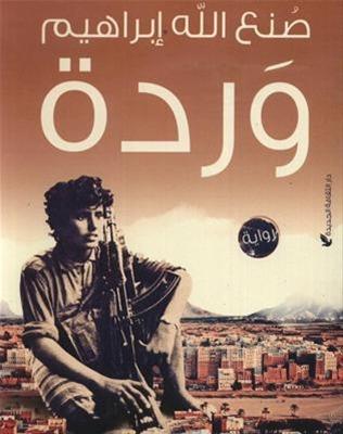 وردة by صنع الله إبراهيم